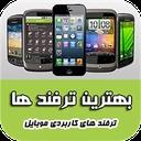 ترفند های کاربردی موبایل