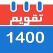 تقویم 1400