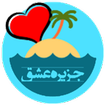 جزیره ی عشق