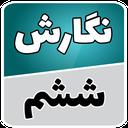 نگارش فارسی ششم دبستان