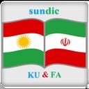 دیکشنری کردی به فارسی و برعکس+آموزش