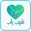 طبیب یاب : نوبت دهی آنلاین پزشکان
