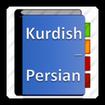 دیکشنری کردی به فارسی و برعکس