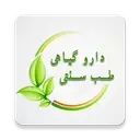 دارو گیاهی و طب سنتی