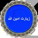 Allah's pilgrimage text sound