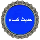 Hadith kasa Prayer Translation Voic