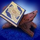 ندا (ترتیل صفحه به صفحه قرآن کریم)