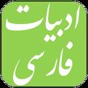 سوالات استخدامی ادبیات فارسی