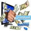آموزش کامل کسب و کار اینترنتی