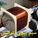 transformer winding training