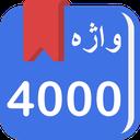 اموزش زبان انگلیسی (4000 واژه)