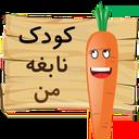 بازی کودک میوه ها(بازی آموزشی کودک)