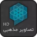 تصاویر مذهبی HD (والپیپر موبایل)