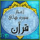 معجزات سوره های قرآن