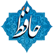 فال و دیوان حافظ