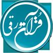 قرآن ورقی(تفسیر ترجمه صوت)