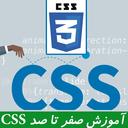 آموزش صفر تا صد CSS
