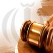 قانون آیین دادرسی کیفری مصوب 1392