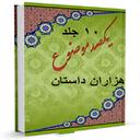 10 جلد داستان