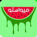 میواستو (خرید میوه در سبزوار)