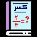 آموزش کسر ریاضی