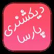 دیکشنری فارسی به انگلیسی پارسا