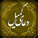 komeil prayer