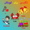 یادگیری انگلیسی  کودکان