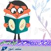 روخوانی روان خوانی فارسی اول دبستان