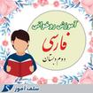 آموزش روخوانی کتاب فارسی دوم دبستان