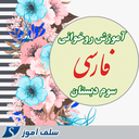 روخوانی فارسی سوم دبستان