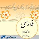 سوالات نگارش فارسی سوم دبستان