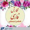 سوالات نگارش فارسی ششم دبستان