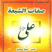 ترجمه صفات الشیعه شیخ صدوق