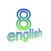 انگلیسی برای هشتم