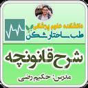 دانشکده طب و پزشکی | حکیم رضی