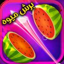 برش میوه(میوه قاچ کن)