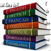 12 جلد فرهنگ لغت