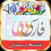 کتاب گویای فارسی ششم دبستان