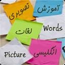 آموزش تصویری لغات انگلیسی