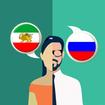Persian-Russian Translator