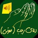 دعا ماه رجب (متن + صوت)