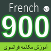 آموزش تصویری زبان فرانسوی 900
