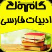 گام به گام ادبيات فارسی هفتم