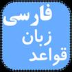 قواعد زبان فارسی