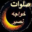 صلوات 14معصوم خواجه(حاجت)صوت زیبا