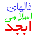 فال اسلامي ابجد