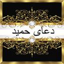 دعای حمید/بلدالامین(حاجت)+صوت زیبا