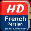 دیکشنری فرانسه به فارسی و بالعکس