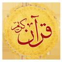 هر روز با قرآن